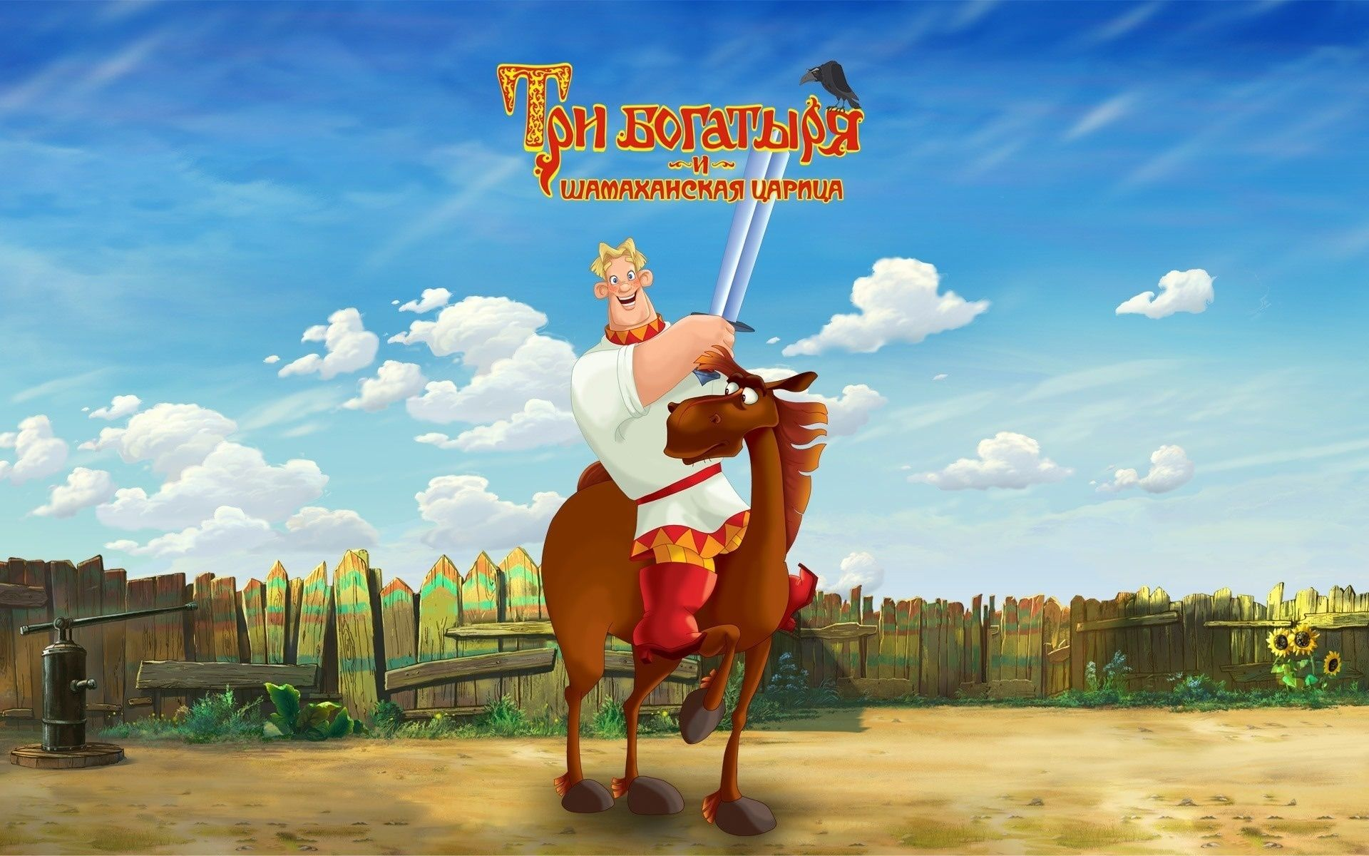Cartoon three heroes and shamahanskaya Queen