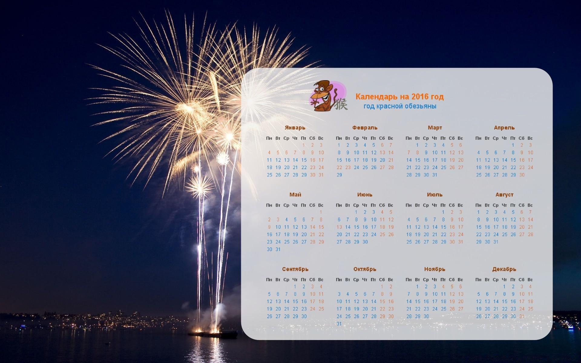 Производственный Календарь Обои На Рабочий Стол