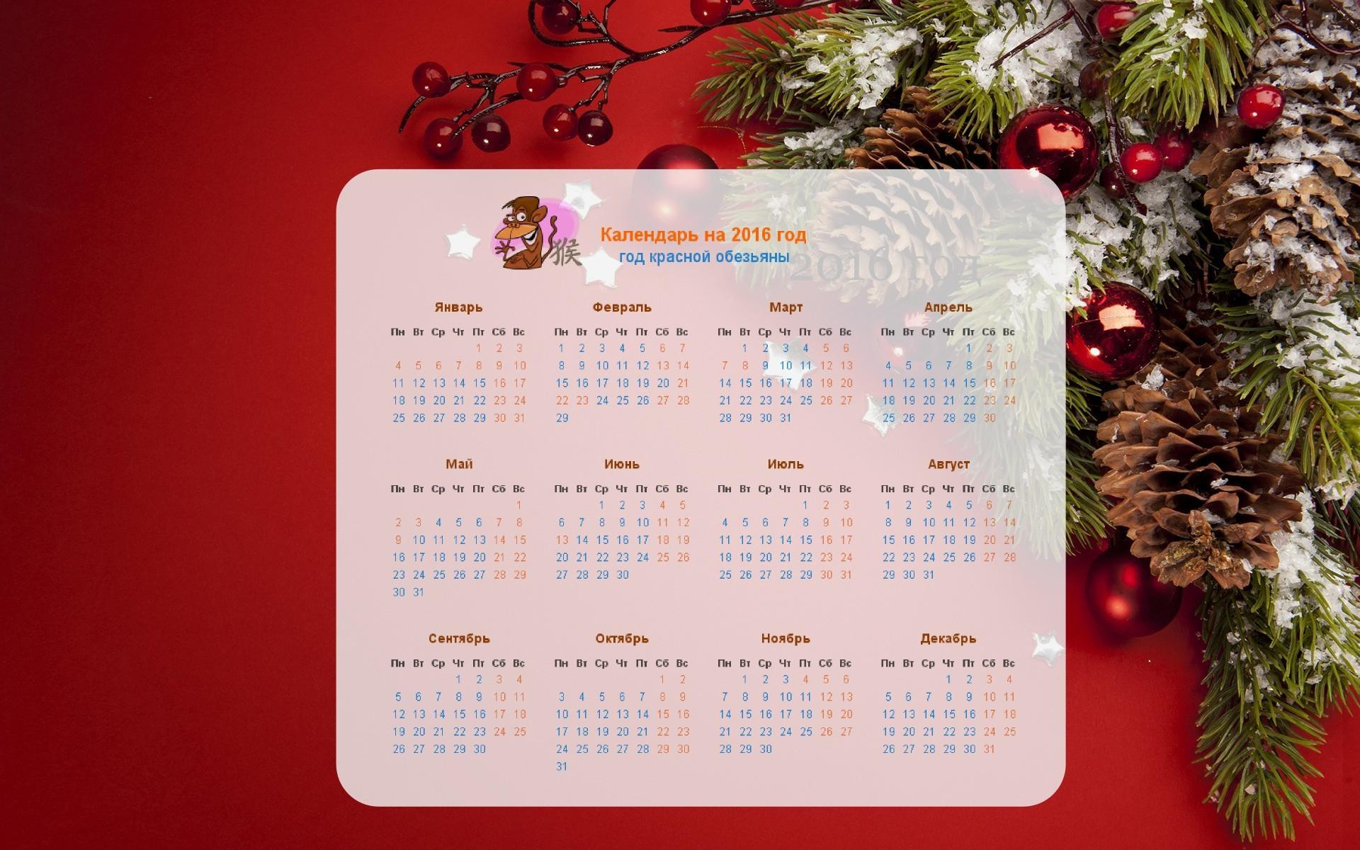 Календарь к новому году картинки