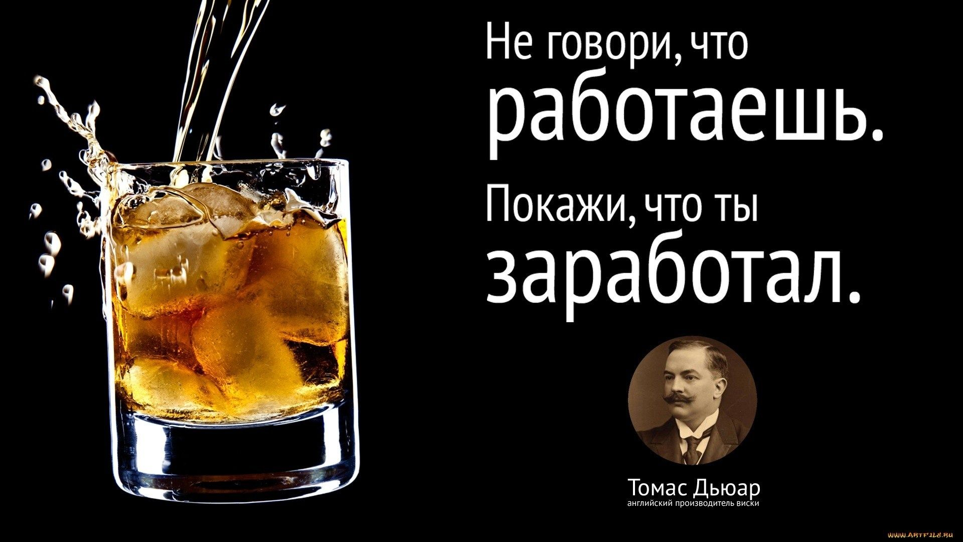 funny inscriptions ice glass drink whisky