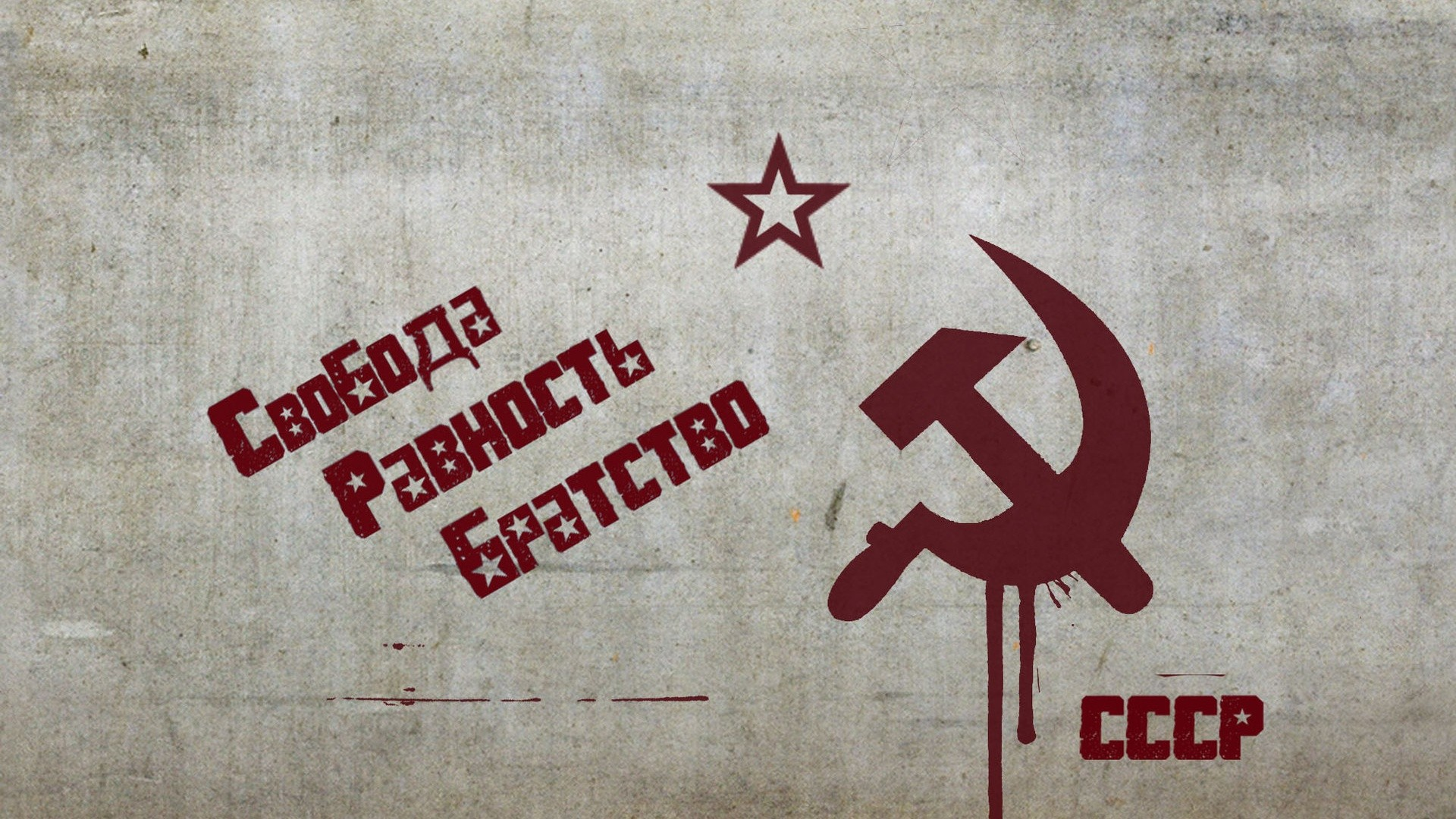 The USSR is the freedom, equality, fraternity