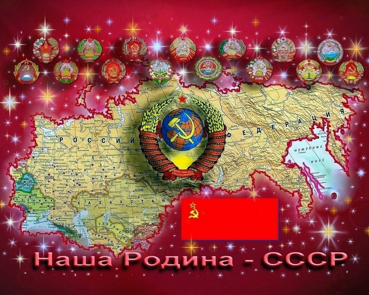 Our homeland is the USSR