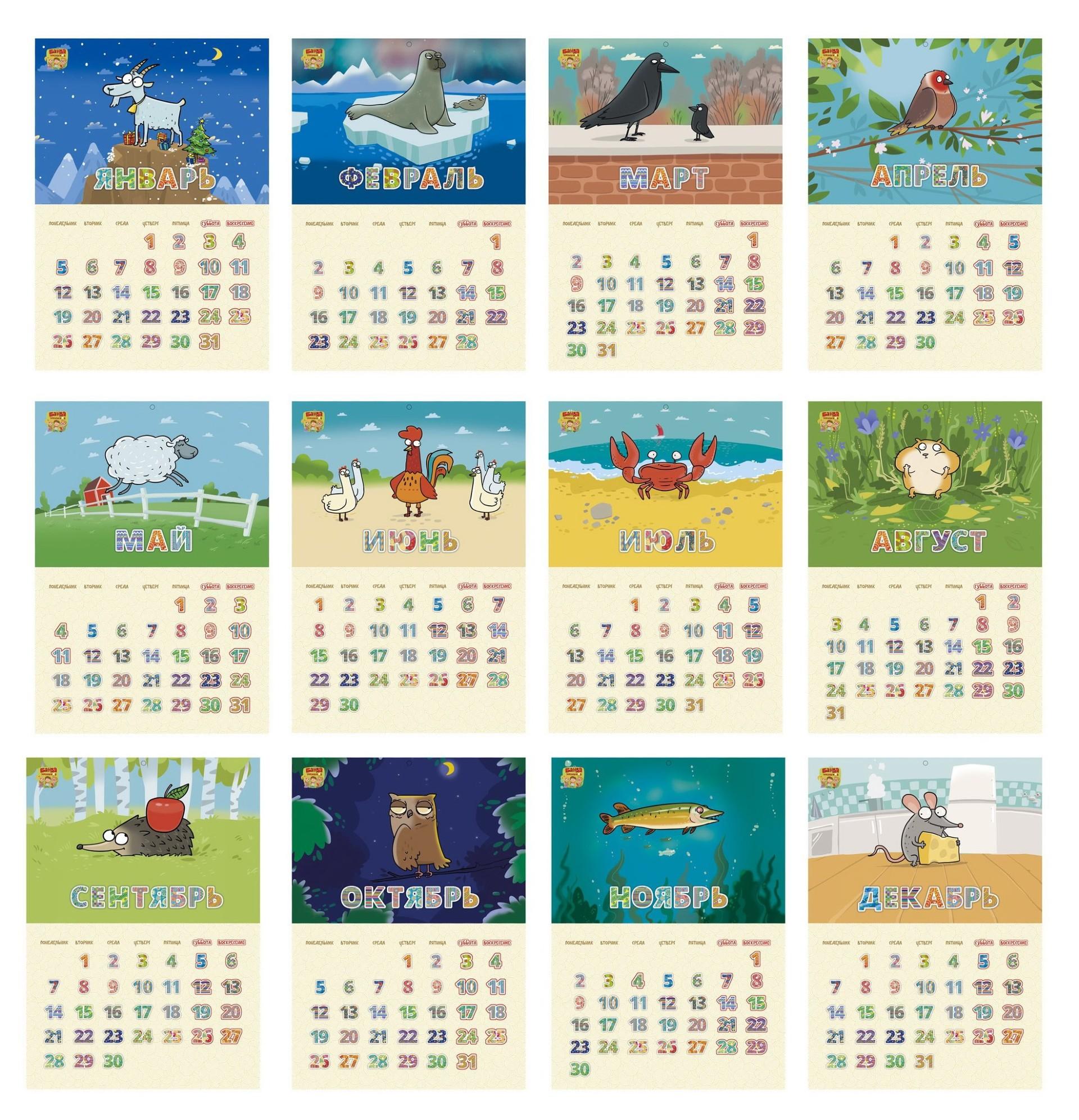 Как сделать свой рабочий календарь